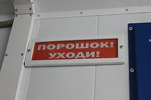 Сигнальное табло контейнера для ДГУ